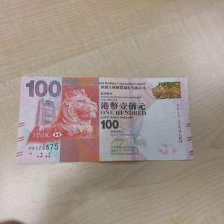匯豐銀行100鈔