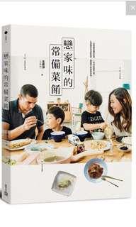 台灣代購 台灣直送 亞歷媽 戀家味的常備菜餚 王君萍