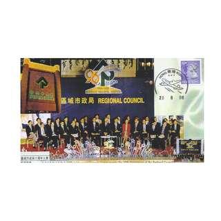 1996-0823-AR,香港紀念封,區域市政局10周年大展-荃灣廣場-飛機印