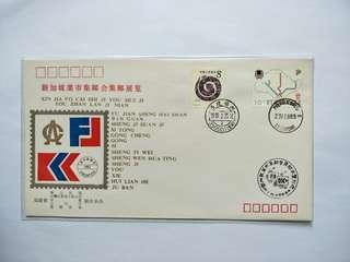 1989 Chiba stamp Exhibition