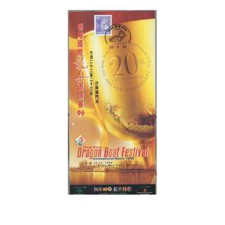 1996-0622-SHATIN,宣傳圖片,香港國際龍舟邀請賽-沙田城門河,20周年-沙田特別印