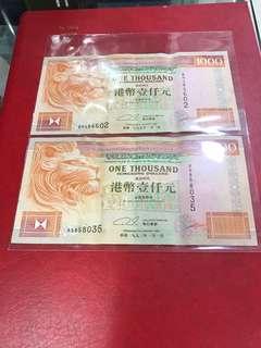 93年、95年,匯豐一仟元,二張共售:2100元