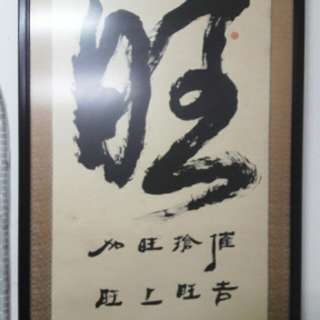 China art (旺)