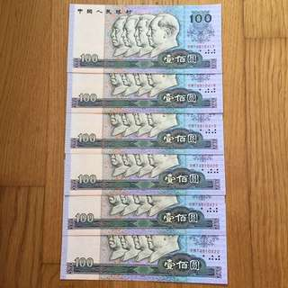 China 1990 UNC 100 Yuan banknotes (6 run)