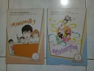 Buku mandarin for primary schools series three