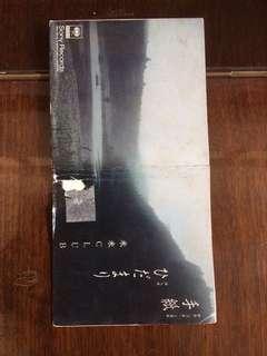 米米CLUB- 手紙・ひだまり(映画「河童」主题曲)