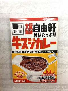 大阪直送自由軒牛肉咖哩包 (4辛)