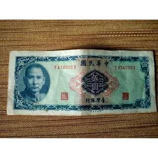 二手收藏民國58年臺灣銀行發行伍圓紙鈔鈔票