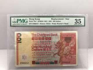 1982年 渣打銀行一佰元 補版