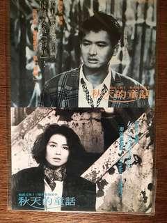 周潤發,鍾楚紅主演電影「秋天的童話」電影postcard