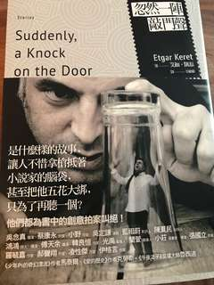 Suddenly a Knock on the Door - Etgar Keret (Chinese version)