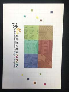 活化香港歷史建築郵票套摺