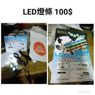 🚚 LED燈條