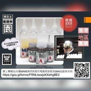 台灣MAKER拼裝客仿電鍍質感銀漆(MAG)套裝