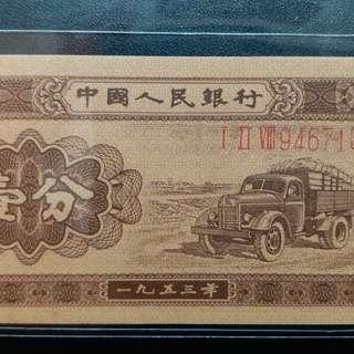 1953年 128冠  1分帶號 第二版 人民幣 全新直版