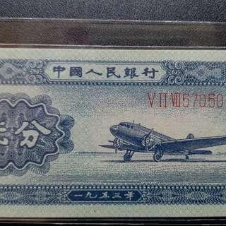 1953年 527冠 2分帶號 第二版 人民幣 全新直版
