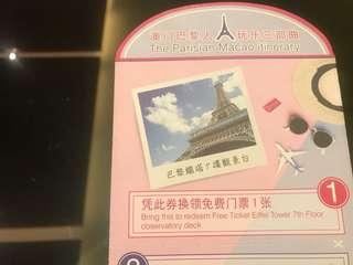 澳門巴黎人巴黎鐵塔7樓觀景台換領票3張