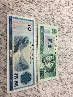 第四套人民幣貳元&外匯兌換券拾圓