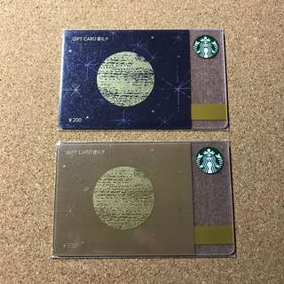 China Starbucks Mid Autumn Festival Card Set