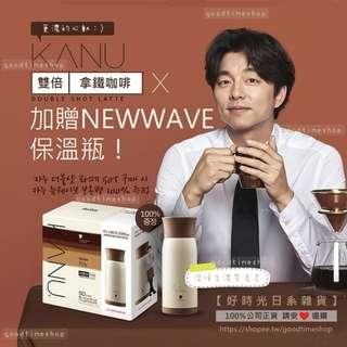 ✦限量韓國孔劉代言KANU卡努雙倍拿鐵咖啡50入加贈專屬保溫瓶 ✦