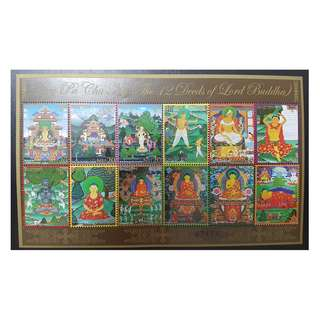 2014 Bhutan Stamps - The 12 Deeds of Lord Buddha