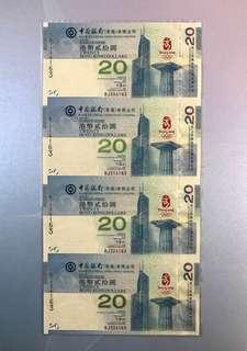 (四連BJ30-334163)2008年北京奧運會 紀念鈔 第29屆奧林匹克運動會 - 香港奧運 紀念鈔