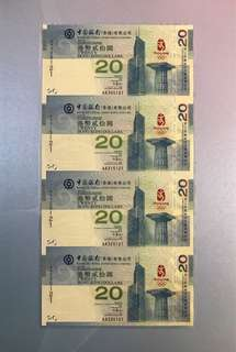 (四方同賀AA30-335121)2008年北京奧運會 紀念鈔 第29屆奧林匹克運動會 - 香港奧運 紀念鈔