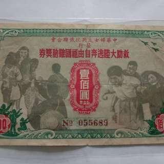 🚚 救助大陸投奔自由祖國難包獎券100元