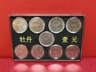 「老三花」中國流通硬幣「牡丹1元」年份:1991至1999共9枚,每枚獨立圓盒包裝。