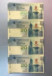 (收藏級四方同賀:BJ30-333555)2008年 北京奧運會 第29屆奧林匹克運動會 - 香港奧運 紀念鈔