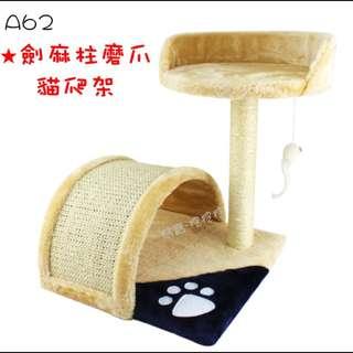 現貨A62)劍麻柱磨爪貓爬架-米黃+深藍款