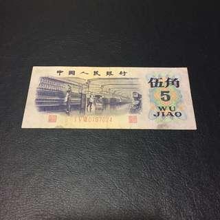 1972年 第三版人民幣 中國人民銀行五角 上品