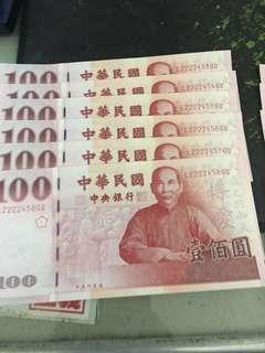 台幣連號鈔票