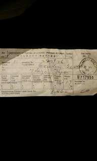 1989年 郵政 掛號郵寄 收據 一張