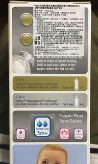 🚚 Nuby自然乳感系列寬口徑防脹氣矽膠奶瓶