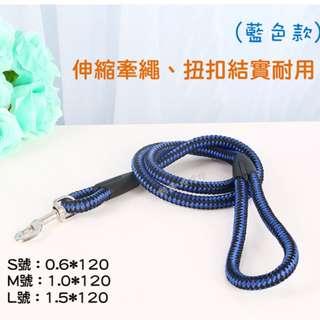 🚚 A5-6【L號】耐用 耐咬 寵物多色牽引繩