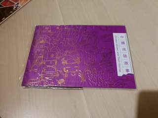 Hong Kong Post stamp 香港郵政郵票套摺chinese idioms and their story booklet