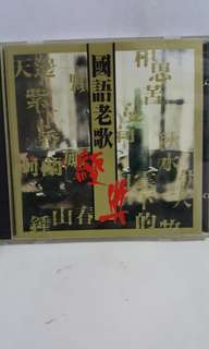 Cd chinese 国语老歌