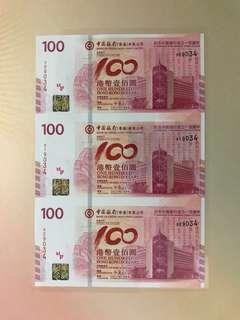 (三連90-929034)2012年 中國銀行百年華誕紀念鈔 BOC100 - 中銀 紀念鈔