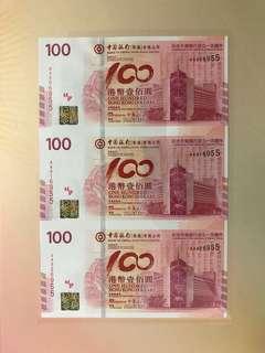 (三連AA90-926955 )2012年 中國銀行百年華誕紀念鈔 BOC100 香港中國銀行 - 中銀 紀念鈔