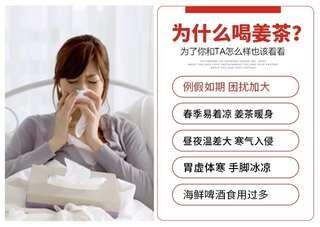 红糖姜茶(7包)