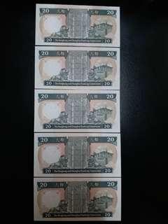 匯豐銀行1988年20元紙幣A字版連號碼五張