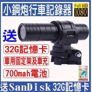 機車行車紀錄器 自行車 腳踏車 運動DV 運動攝影機 1080P 防水 170度廣角 有送32G記憶卡