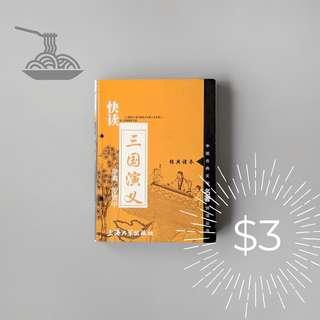 三国演义 (迷你白话快读版)