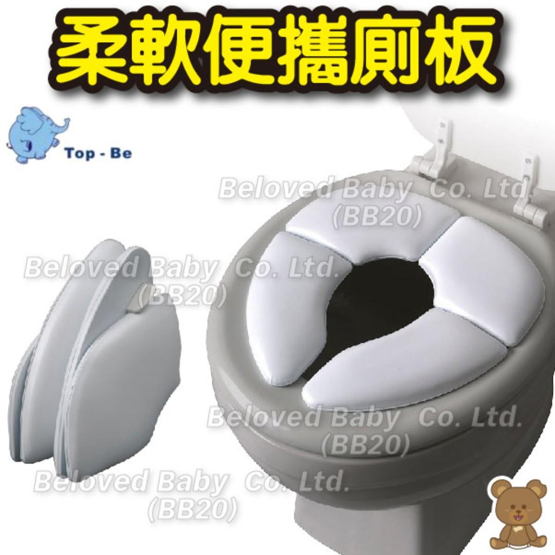 Blove Top-Be 旅行 出街 兒童廁所板 嬰兒厠所 BB坐廁 手提馬桶 折疊摺疊 柔軟便攜廁板 #TB101