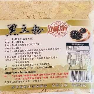 台灣屏東產 黑豆粉 250g 裝