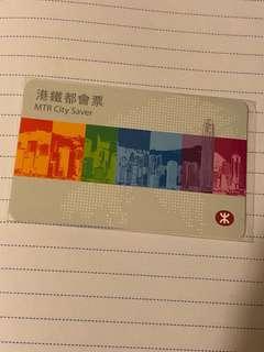MTR CITY SAVER 港鐵都會票