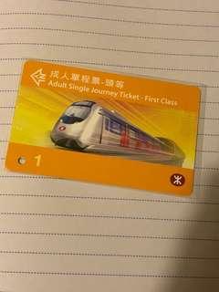 地鐵車飛 MTR 港鐵成日單程票