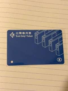 MTR 港鐵車票 出閘專用票