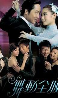舞动全城 steps TVB drama DVD